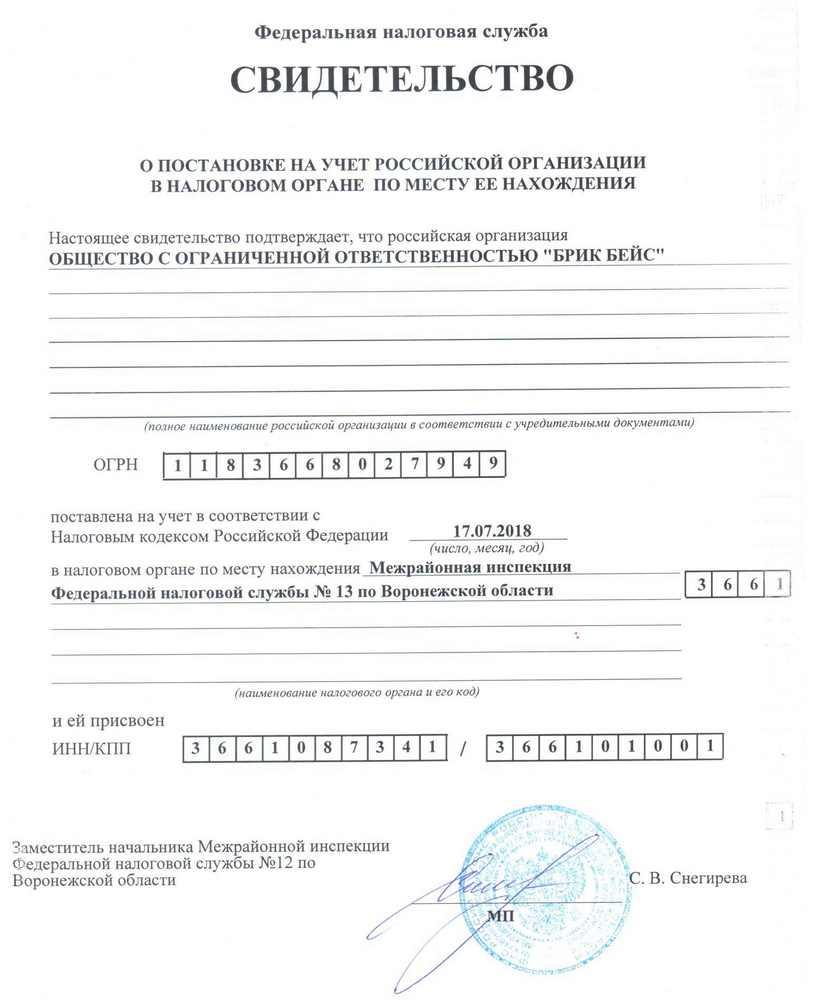 Услуги постановки на учет в налоговом органе приказ об изменении табеля учета рабочего времени